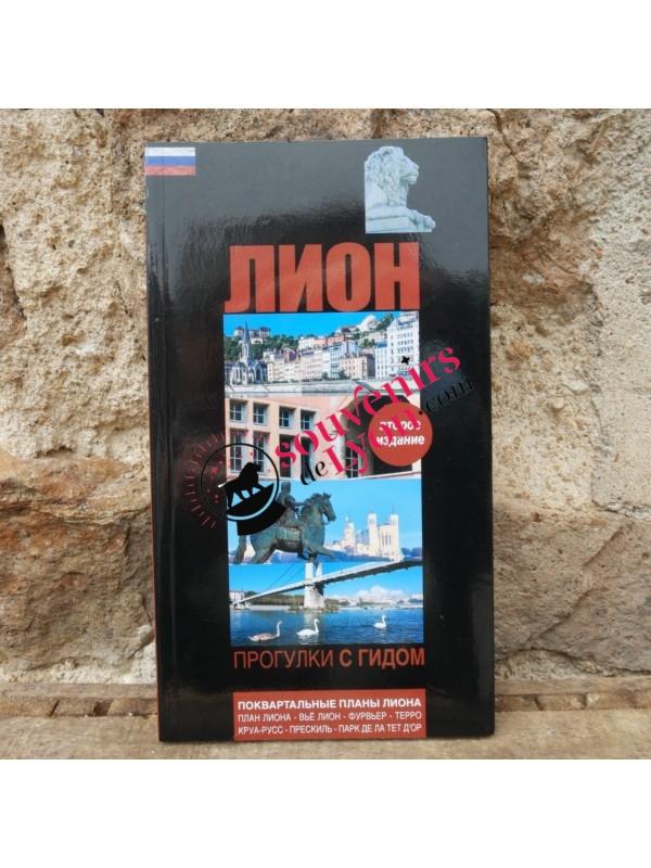 Livre Lyon Balades guidées en russe chez Souvenirsdelyon.com