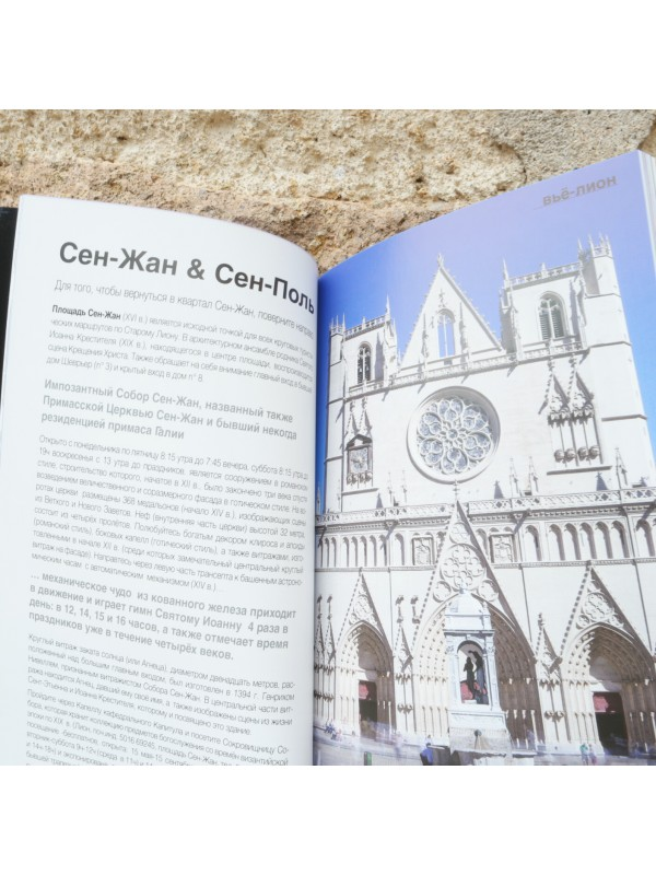 Book Lyon Guided Walks in Russian  Souvenirsdelyon.com