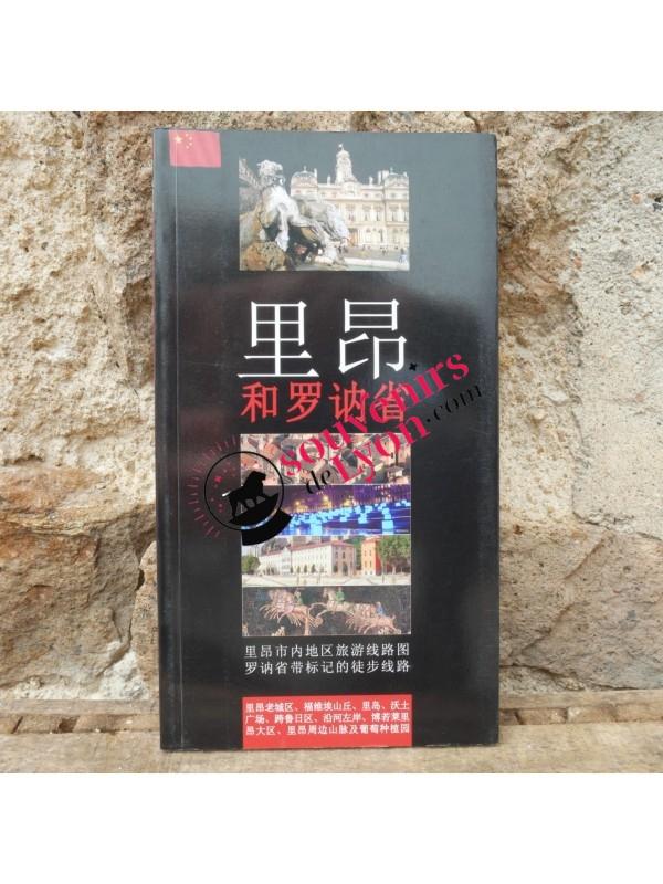 Livre Lyon Balades guidées en chinois chez Souvenirsdelyon.com